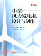 31925.小型風力發電機設計與製作(簡體書) (日)久保大次郎