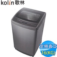 KOLIN歌林 16KG 定頻直立式洗衣機 BW-16S03 灰
