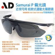 AD 近視可用 Samurai-P 偏光鏡(套裝組) 太陽眼鏡;(前掀式.可調式鼻墊);運動眼鏡;太陽眼鏡;騎車防風;蝴蝶魚戶外用品館