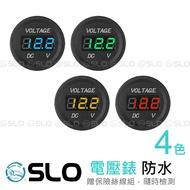 SLO【電壓表】12V-24V 防水 數位 崁入式 圓形電壓表 LED 機車 汽車 崁入 電壓錶 防水電壓表 圓形電壓錶