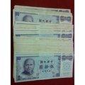 【全球硬幣】全新61年50元C版台灣紙鈔無折連號,不挑選 UNC