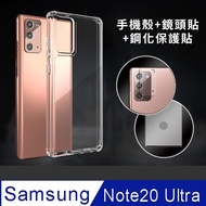 【SAMSUNG Galaxy Note20 Ultra 專用】透明防摔手機殼+鏡頭貼+螢幕保護貼三件組