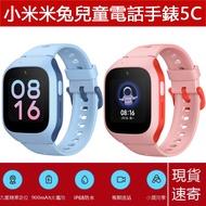 小米米兔兒童電話手錶5C 米兔手錶 兒童定位手錶 兒童學習智慧手錶 觸控式螢幕 智能電話 視訊通話