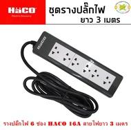รางปลั๊กไฟ 6 ช่อง HACO 16A 3M EPN-6EB/3