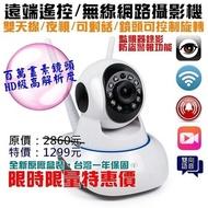 ◆台灣公司貨◆ncc認證◆一年保固◆愛家/天使之眼/家視保/警報偵測/監視器/小蟻夜視/網路攝影機(1399元)