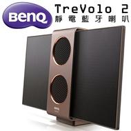 BENQ 喇叭 TreVolo 2 靜電藍牙 公司貨 0利率 免運 【靜態陳列出清】