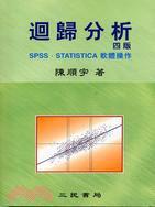 迴歸分析(四版):SPSS.STATISTICA軟體操作