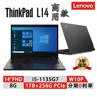 【Lenovo 聯想】ThinkPad L14 14吋商務筆電 現貨免運 全新公司貨 指紋辨識 智慧讀卡機 i7 i5