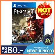 Free Shipping Attack on Titan Ps4 แผ่นแท้มือ1!!!!! (Ps4 games)(Ps4 game)(เกมส์ Ps.4)(แผ่นเกมส์Ps4)(Attack on Titan Ps4)(AOT Ps4) ด่วน ของมีจำนวนจำกัด