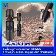 เครื่องชงกาแฟ พร้อมส่ง เครื่องทำกาแฟ เครื่องบดกาแฟ เครื่องชงกาแฟแบบพกพา แก้วชงกาแฟ กาแฟ Minipresso GR แรงดัน 8บาร์ สีดำ Maxshops