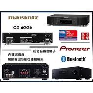 『盛昱音響』Pioneer SX-10AE 無線串流綜合擴大機 / Marantz CD6006 CD播放機