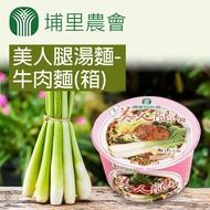 【埔里農會】美人腿湯麵-牛肉麵-12碗-箱(1箱組)