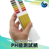『頭家工具』PH酸鹼測試紙 PH試紙 水質檢測  飲用水 PH1-14  80張/本 MIT-PHUIP80