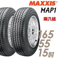 【MAXXIS 瑪吉斯】MAP1 耐磨舒適輪胎_二入組_165/55/15(車麗屋)