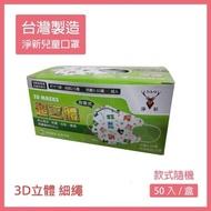 淨新 兒童3D立體口罩-細耳 適合6~10歲 款式隨機出貨(50片/盒)x2盒