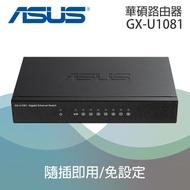ASUS華碩 GIGA交換器 GX-U1081