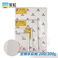 寶虹 學院級全棉水彩紙200g/300g 細紋/中紋/粗紋 單包『ART小舖』