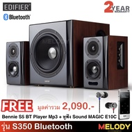 Edifier S350DB Bluetooth 4.1 aptX Wireless Sound