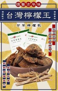 台灣 檸檬王之甘草檸檬乾大包裝120g