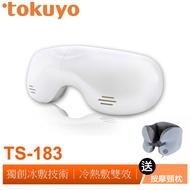 tokuyo 煥眼冷熱眼部按摩器TS-183 再送按摩頸枕
