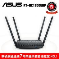 ASUS RT-AC1300UHP 雙頻無線分享器/AC1300/四天線加強版/MU-mimo/USB3.0/80-100坪適用★門市享神秘優惠價★