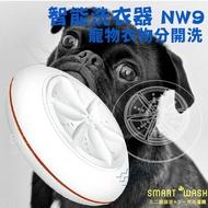 【便利洗衣】SMART WASH智能洗衣機 清洗機 洗衣器 可攜 超聲波 寵物洗衣 家電 洗滌機 小型洗衣機 迷你洗衣機