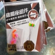 愛釣~釣蝦專用 雞腸座組件