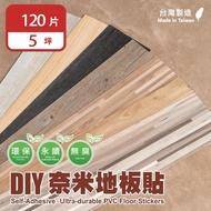 【樂嫚妮】台灣製 DIY自黏式仿木紋 木地板 質感木紋地板貼 PVC塑膠地板 防滑耐磨 自由裁切 120片/5坪