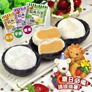【杜老爺】福爾摩沙麻淇冰淇淋(香草/花生/芋頭任選)- 麻糬冰 冰 夏天 團購 美食 冰淇淋