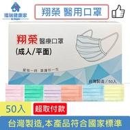 翔榮 成人醫用口罩 50入/盒 藍/粉/紫/橘/綠/黃 多色可選 雙鋼印