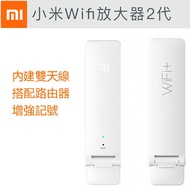 小米WiFi放大器2 台灣可用 訊號 信號 增強 路由器 中繼 極速配對 300Mbps極速網路 現貨+發票