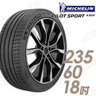 【Michelin 米其林】PILOT SPORT 4 SUV 運動性能輪胎_單入組_235/60/18(PS4 SUV)