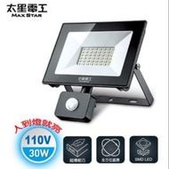 太星電工 30W LED 感應投射燈 110V 白光