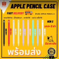 [พร้อมส่ง] เคสซิลิโคนปากกา Apple Pencil 2 ซิลิโคนถนอมปากกา Apple Pencil Case ราคาถูก ส่งจากไทย