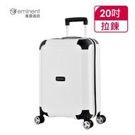 【eminent 萬國通路】官方旗艦館 - 簡約北歐風PP行李箱 20吋 B0002(白色)