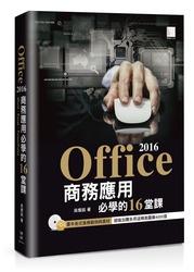 Office 2016 商務應用必學的16堂課
