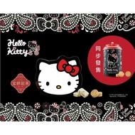【澳門代購】英記餅家 Hello Kitty 迷你粒粒杏仁餅 扭結糖