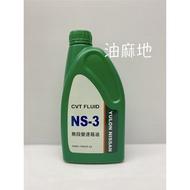 油麻地 NISSAN CVT Fluid NS-3 無段變速箱油 裕隆日產 NS3 無段自排油 IDEMTSU 出光