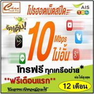 AIS ซิมเทพ เน็ต10Mbps ไม่อั้น ไม่ลดสปีด โทรฟรีทุกเครือข่าย ต่อได้ 12เดือน เดือนแรกใช้ฟรี เดือนต่อไป 200บาท/เดือน* ซิมลูกเทพ ซิมหลานเทพ ซิมเน็ต เอไอเอส Sim