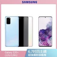 【SAMSUNG 三星】Galaxy S20+ G9860(12G/128G)