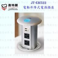 高雄 喜特麗 JT-EB522 電動 升降式 電源 插座 多項安全裝置設計 實體店面 可刷卡 【KW廚房世界】