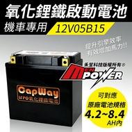 CapWay 12V05B15 氧化鋰鐵啟動電池 50~1800CC 機車專用 氧化鋰鐵電池 機車電瓶【禾笙科技】