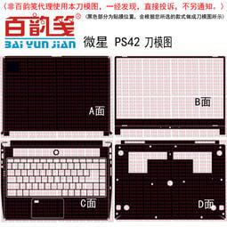 筆電貼膜 鍵盤膜百韻箋 微星 PS42 貼紙保護膜 筆記本專用外殼膜保護貼紙透明貼膜