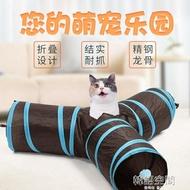 貓隧道貓洞可折疊可拼接寵物貓玩具愛玩貓窩貓帳篷通道貓咪用品