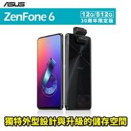 ASUS ZenFone 6 ZS630KL 12G/512G 翻轉鏡頭 6.4吋 智慧型手機 0利率 免運費