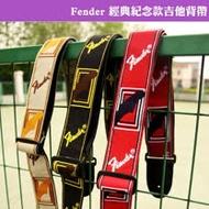 【美佳音樂】Fender 經典紀念款 電吉他/木吉他/電貝士通用 吉他背帶