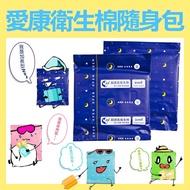 愛康 超透氣衛生棉 夜用型(單片裝)【愛麗絲生活購物網】