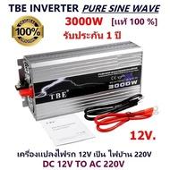 TBE by  Mastersat  Pure Sine Wave Power Inverter 3000w  DC12V to AC220V หม้อแปลง เครื่องแปลงไฟ อินเวอร์เตอร์  ไฟแบตเป็นไฟบ้าน ใช้กับมอเตอร์ 12V 24V  โซล่าเซลล์ ปั้มน้ำ ปั้มลม สว่าน หินเจียร์ เครื่องปั่นน้ำผลไม้ ชุดแห่เครื่องเสียง  รับประกัน 3 เดือน
