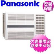 【回函送1000★國際牌】右吹變頻冷暖窗型冷氣6坪(CW-P40HA2)