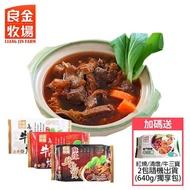 【金門良金牧場】高粱牛肉爐買三送二(紅燒/清燉/牛三寶)